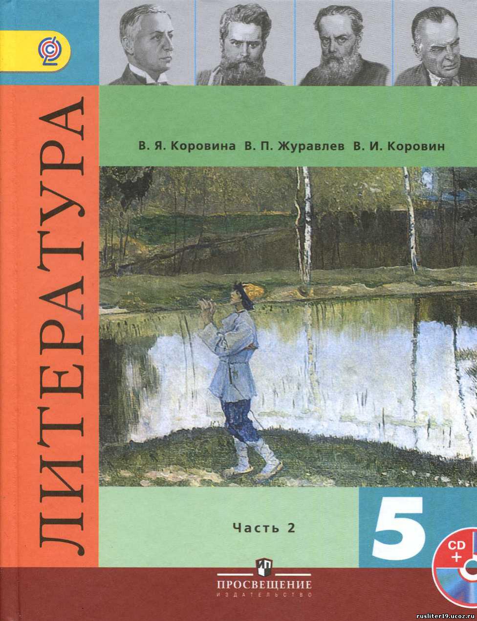 Учебник по литературе 10 класс лыссый скачать